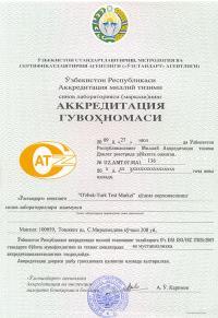 Бесплатно скачать сертификат гост 28367-94 скачать гольдин с.л.испытания и сертификация железнодорожной техники