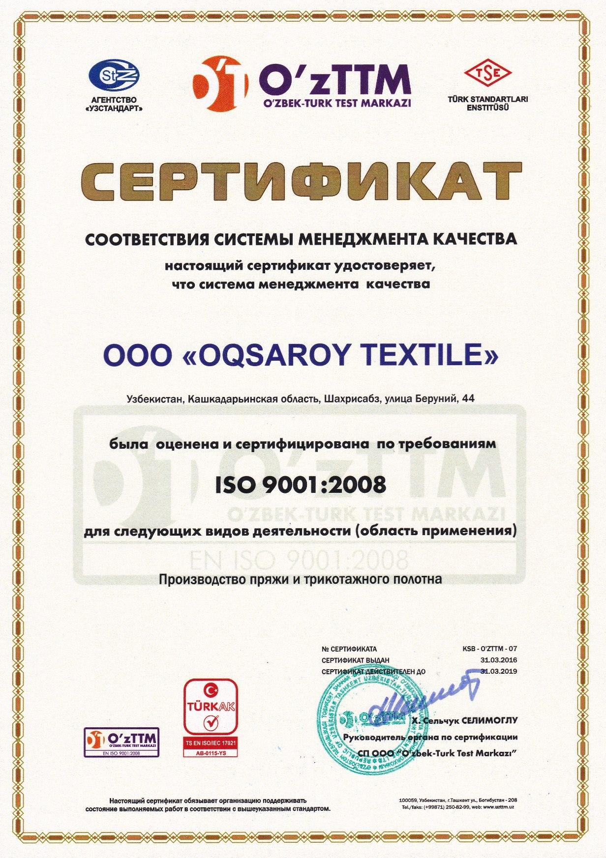 Стандарты исо 9001-2008 для телефона добровольная сертификация кадровых работников нск